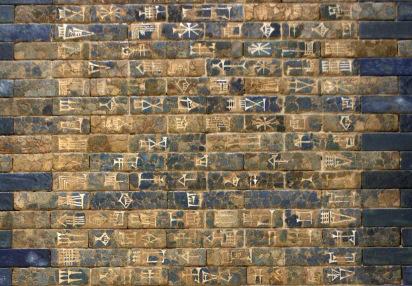 Ishtar Gate Ruins